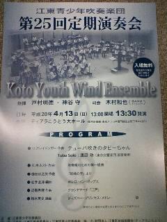 Koto Youth W.E.rehearsal