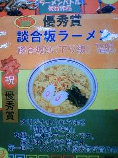 Noodles at S.A.