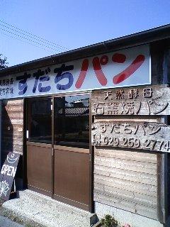 Ibaraki prefectural office