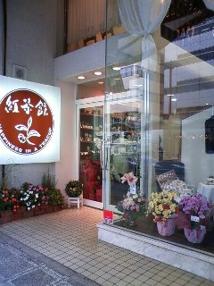 My favorite shops in Mito