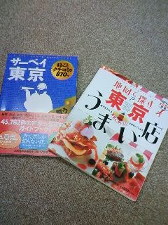 Guidebooks of Tokyo