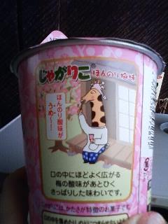 Japanese snack
