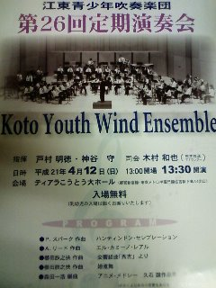 Koto youth wind ensemble