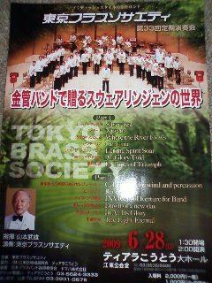 Tokyo Brass society