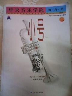 Chinese etude