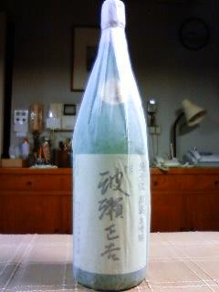 valuable Japanese sake
