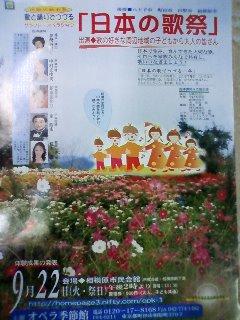 Japanese song festival
