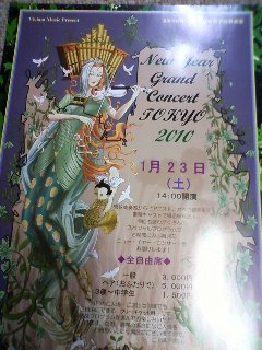 new year grand concert tokyo