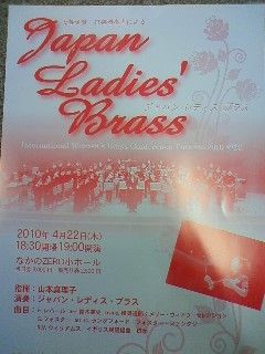 Ladies' Brass rehearsal