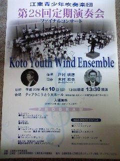 rehearsal:Koto Youth Wind Ensemble