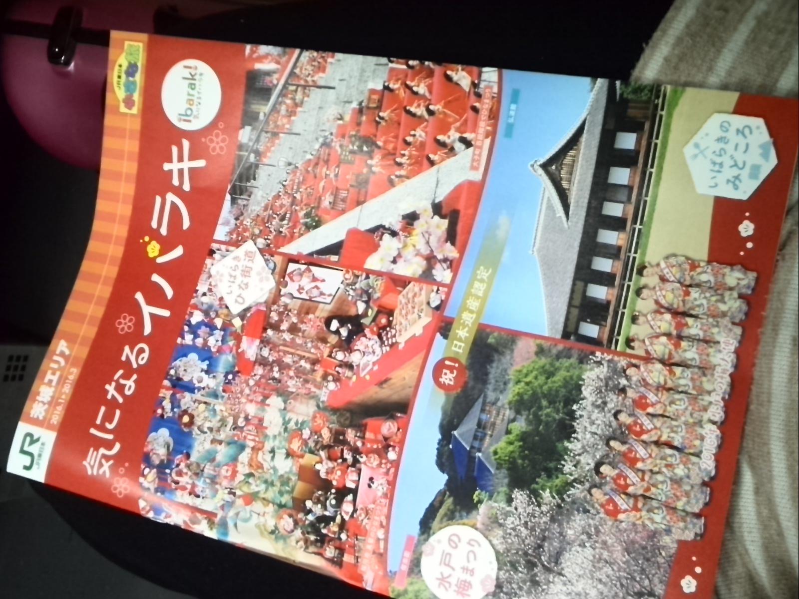 My home town Ibaraki