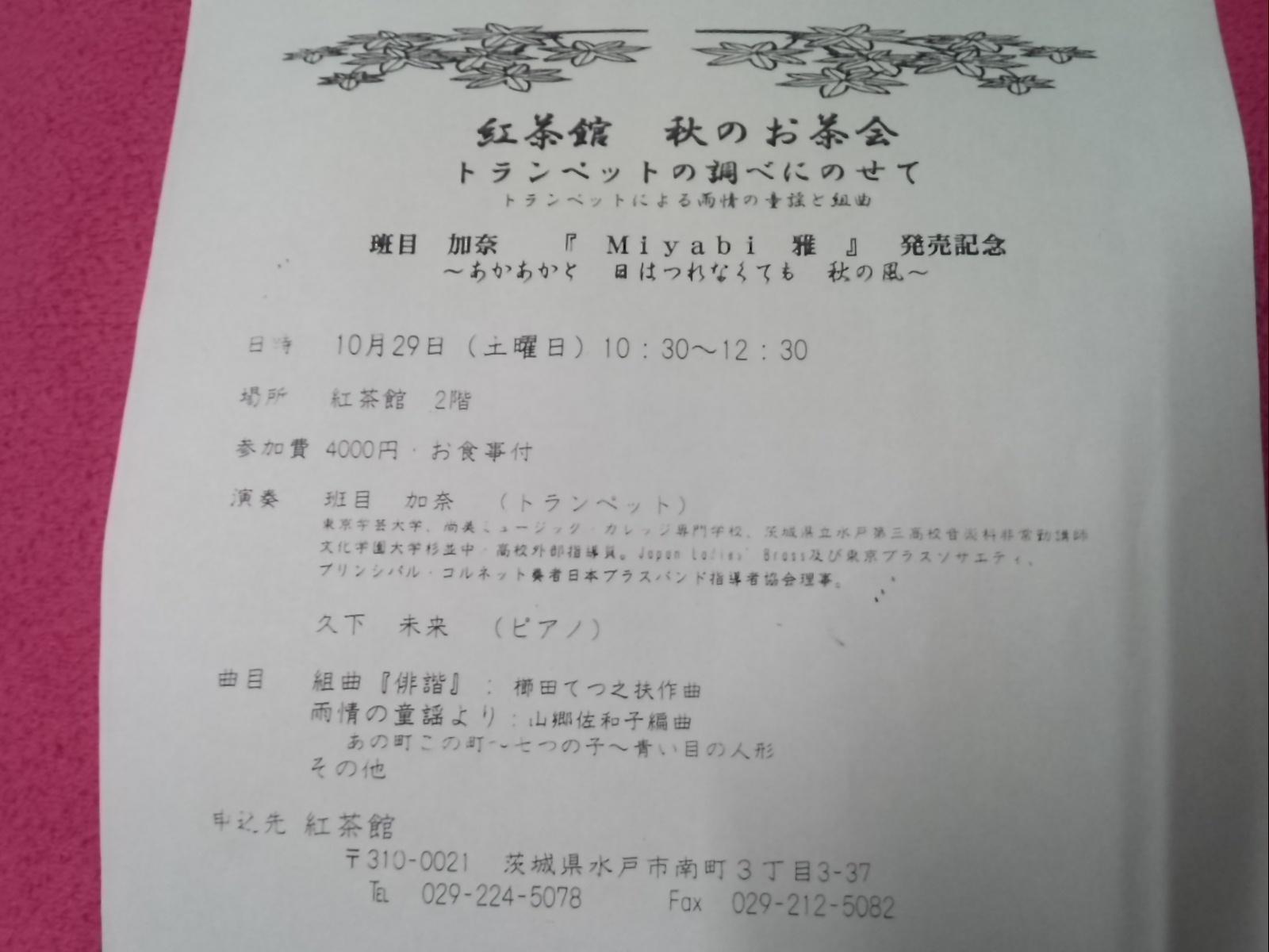 Tea salon concert in Mito